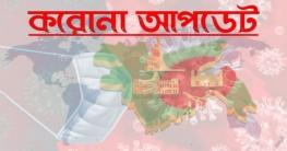 লক্ষ্মীপুর জেলার  করোনা আপডেট