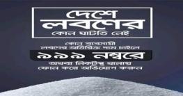 লবনের দাম বাড়েনি : গুজবে কান দিবেন না…লক্ষ্মীপুর জেলা পুলিশ