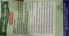 ভুমিহীন গণকবর ও সমাজসেবা সংস্থায় আর্থিক সাহায্যের আহ্বান