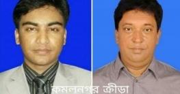 কমলনগর উপজেলা ক্রীড়া সংস্থার কমিটি গঠন