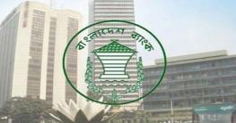 সচল প্রতিষ্ঠান বিনা সুদে ঋণ পাবে: বাংলাদেশ ব্যাংক