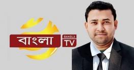 বাংলা টিভিতে নিয়োগ পেলেন লক্ষ্মীপুরের রাফি