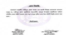 রায়পুর উপজেলা ছাত্রলীগের কমিটি বিলুপ্ত