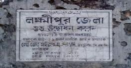 লক্ষ্মীপুর জেলা প্রতিষ্ঠার ৩৭ বছর
