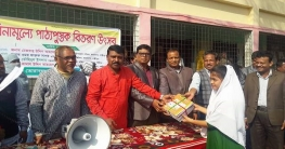 কমলনগরে সাড়ে ৩ লাখ নতুন বই পেলেন শিক্ষার্থীরা
