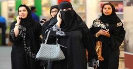 সামরিক বাহিনীতে নারীদের নিয়োগ দিচ্ছে সৌদি আরব