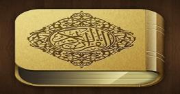 সূরা বাকারা: ১৪৬-১৭৭ নম্বর আয়াত নাজিলের প্রেক্ষাপট ও ঘটনা